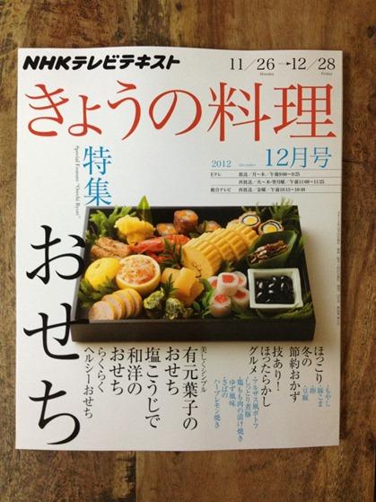 kyounoryouri2012-12 (2)