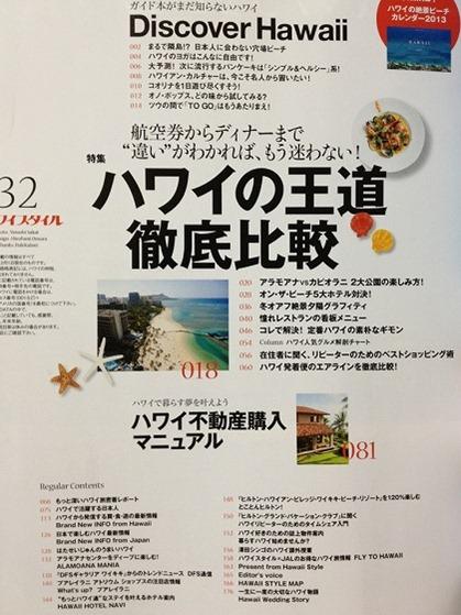 hawaisutairu32-2