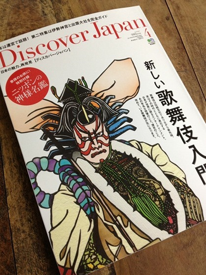 Discover Japan201304